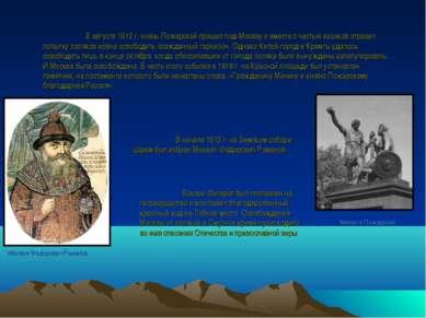 В августе 1612 г. князь Пожарский пришел под Москву и вместе с частью казаков...