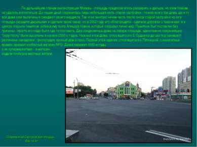 По дальнейшим планам реконструкции Москвы - площадь предполагалось расширять ...