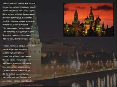 «Москва, Москва!.. Люблю тебя, как сын, Как русский, сильно, пламенно и нежно...