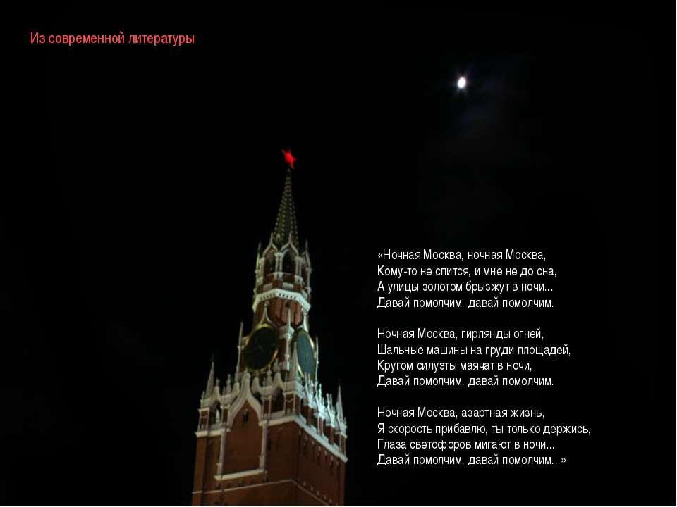 «Ночная Москва, ночная Москва, Кому-то не спится, и мне не до сна, А улицы зо...