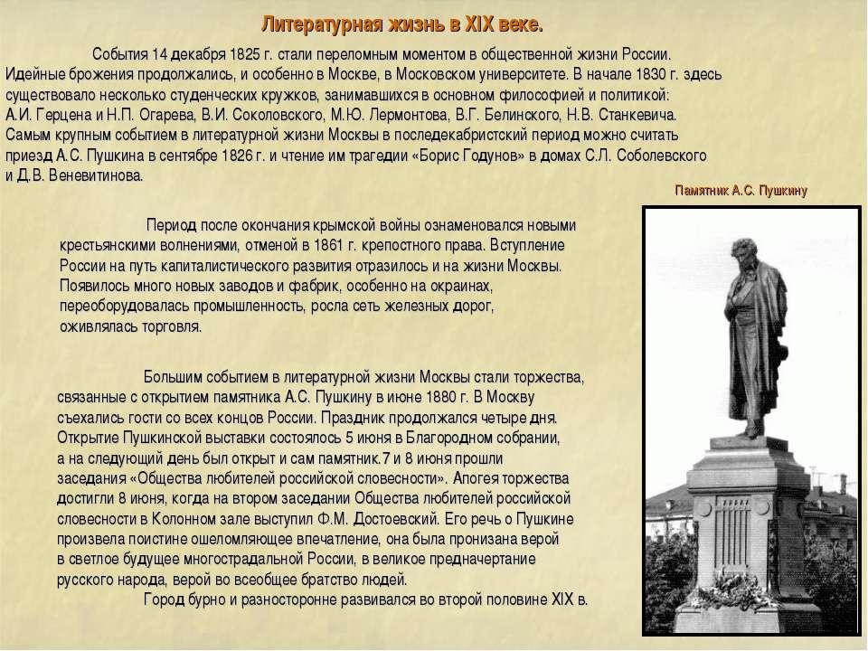 Литературная жизнь в XIX веке. События 14 декабря 1825 г. стали переломным мо...