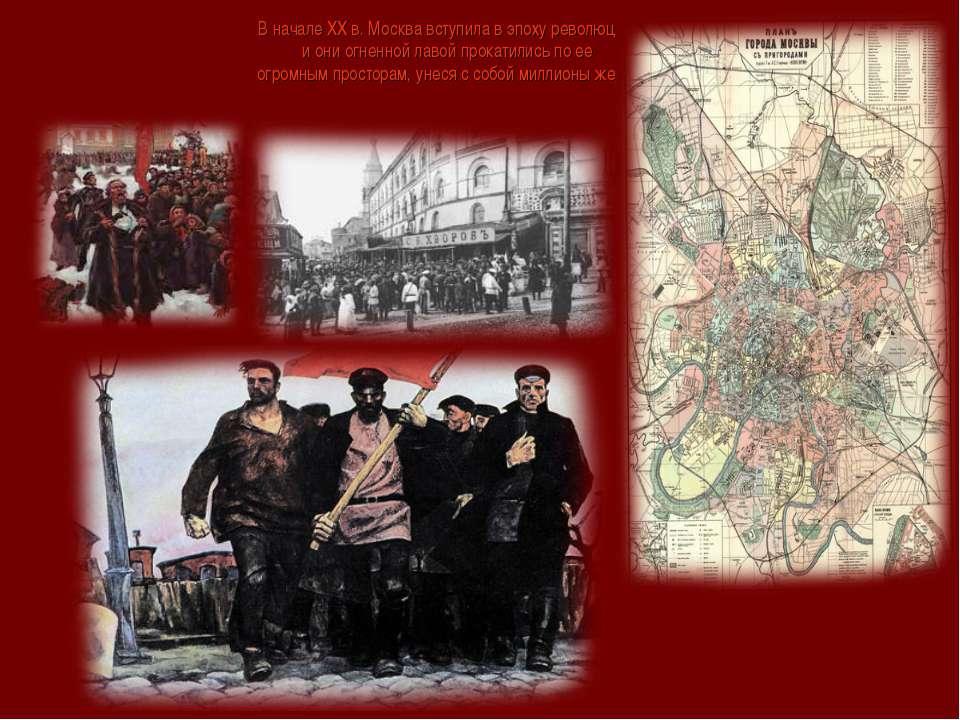 В начале XX в. Москва вступила в эпоху революций, и они огненной лавой прокат...