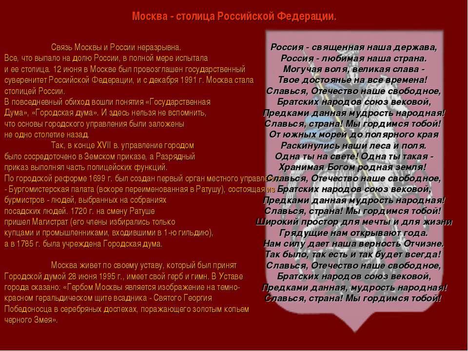Москва - столица Российской Федерации. Связь Москвы и России неразрывна. Все,...