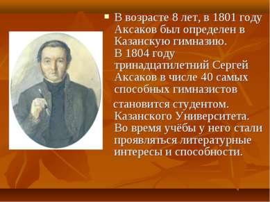 В возрасте 8 лет, в1801году Аксаков был определен в Казанскую гимназию. В1...
