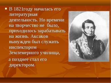 В 1821году началась его литературная деятельность. Но времени на творчество н...
