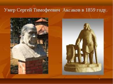 Умер Сергей Тимофеевич Аксаков в 1859 году.