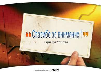 7 декабря 2010 года LOGO