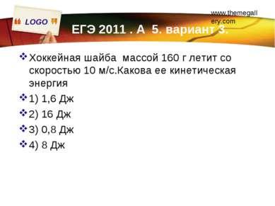 ЕГЭ 2011 . А 5. вариант 3. Хоккейная шайба массой 160 г летит со скоростью 10...