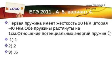 ЕГЭ 2011 . А 5. вариант 4. Первая пружина имеет жесткость 20 Н/м ,вторая -40 ...