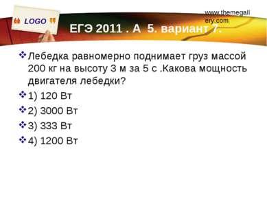 ЕГЭ 2011 . А 5. вариант 7. Лебедка равномерно поднимает груз массой 200 кг на...