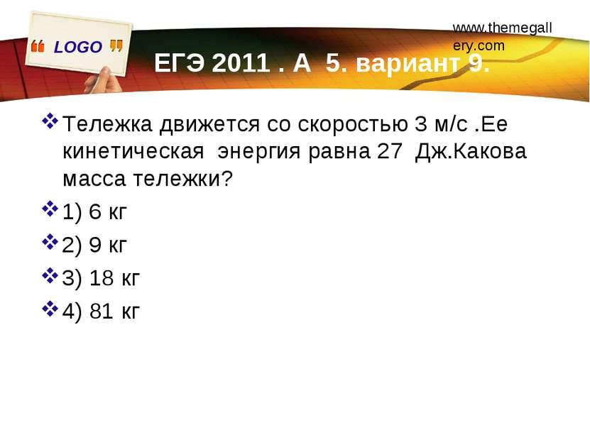 ЕГЭ 2011 . А 5. вариант 9. Тележка движется со скоростью 3 м/с .Ее кинетическ...