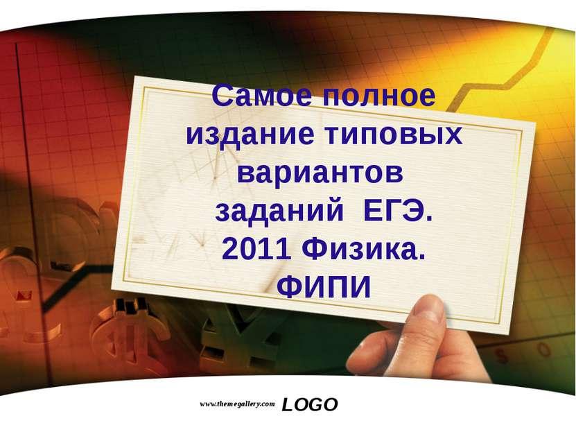 Самое полное издание типовых вариантов заданий ЕГЭ. 2011 Физика. ФИПИ LOGO