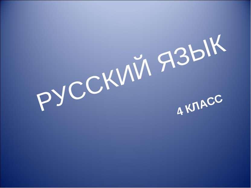 4 КЛАСС РУССКИЙ ЯЗЫК