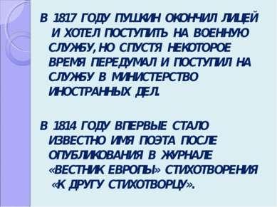 В 1817 ГОДУ ПУШКИН ОКОНЧИЛ ЛИЦЕЙ И ХОТЕЛ ПОСТУПИТЬ НА ВОЕННУЮ СЛУЖБУ, НО СПУС...