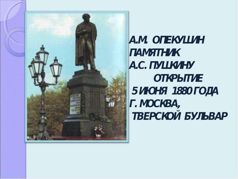 А.М. ОПЕКУШИН ПАМЯТНИК А.С. ПУШКИНУ ОТКРЫТИЕ 5 ИЮНЯ 1880 ГОДА Г. МОСКВА, ТВЕР...