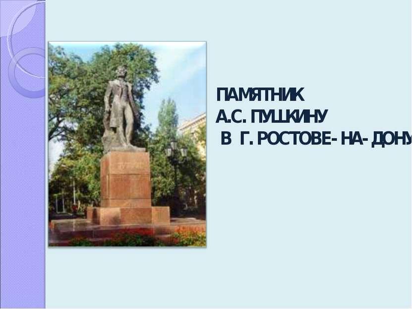 ПАМЯТНИК А.С. ПУШКИНУ В Г. РОСТОВЕ- НА- ДОНУ