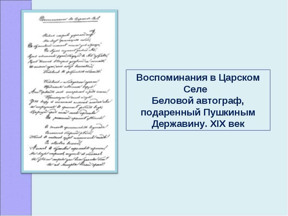 Воспоминания в Царском Селе Беловой автограф, подаренный Пушкиным Державину. ...