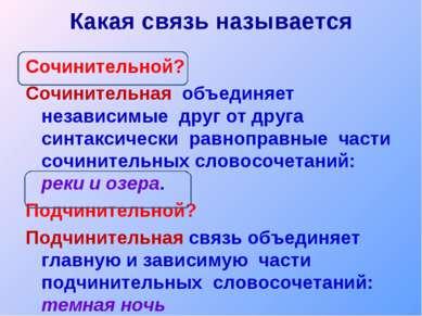 Какая связь называется Сочинительной? Сочинительная объединяет независимые др...