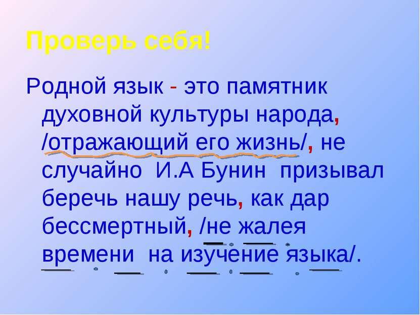Проверь себя! Родной язык - это памятник духовной культуры народа, /отражающи...