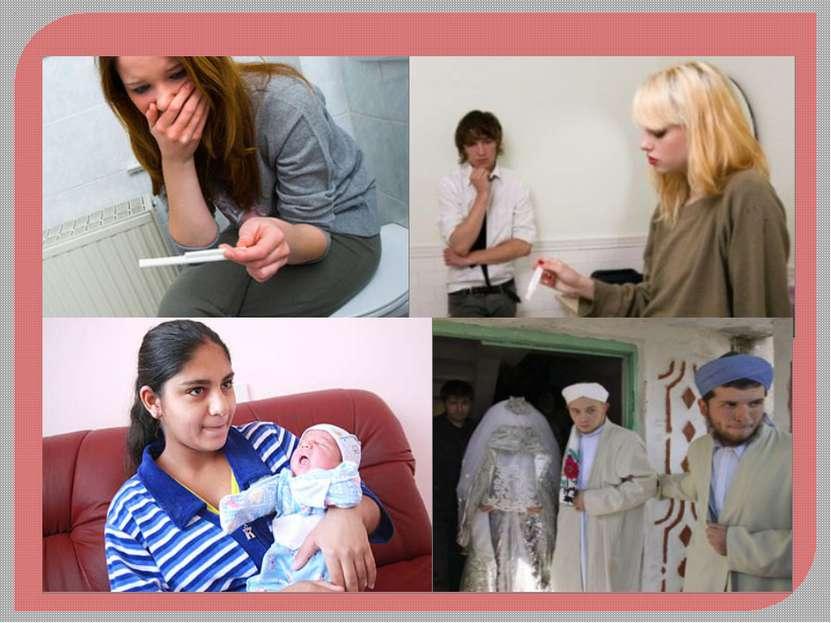 Беременность, наступившая в период до 19 лет (а некоторые врачи утверждают, ч...