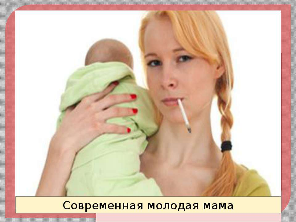 Чем подросток моложе, тем более высок риск для его здоровья, особенно младше ...