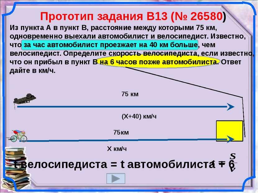 Прототип задания B13 (№ 26580) Из пункта А в пункт В, расстояние между которы...