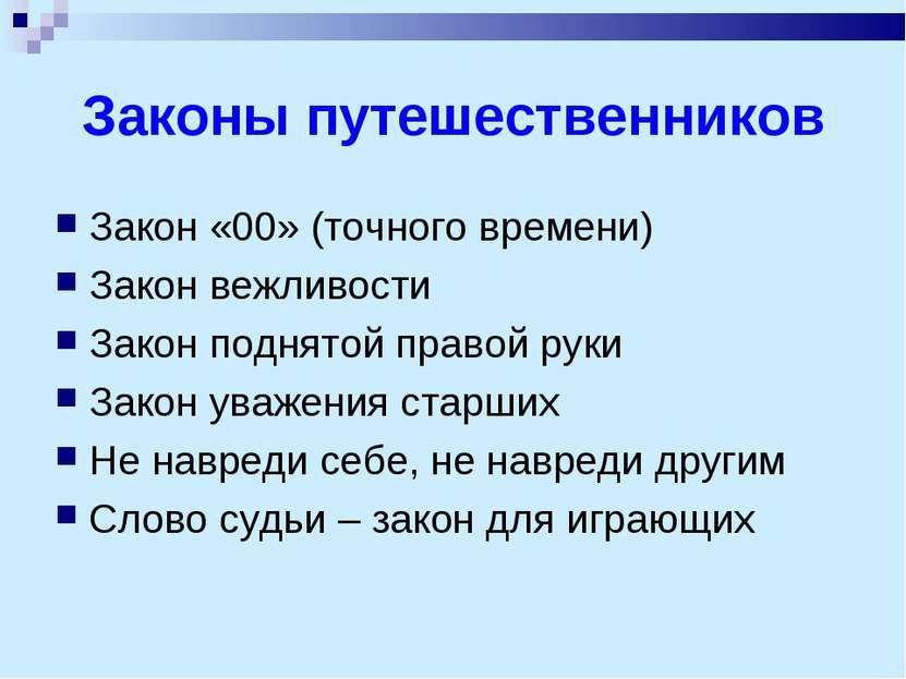 Законы путешественников Закон «00» (точного времени) Закон вежливости Закон п...
