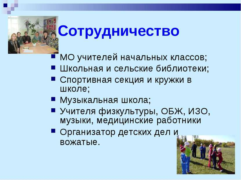 Сотрудничество МО учителей начальных классов; Школьная и сельские библиотеки;...