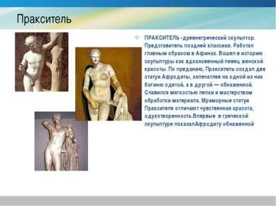 Пракситель ПРАКСИТЕЛЬ -древнегреческий скульптор. Представитель поздней класс...
