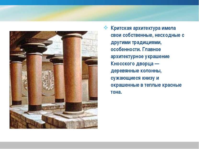 Критская архитектура имела свои собственные, несходные с другими традициями, ...