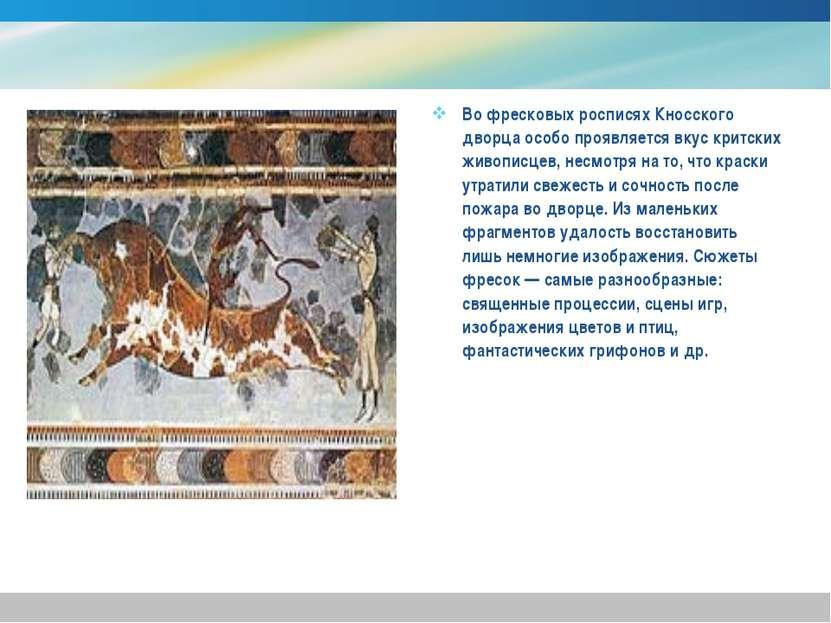 Во фресковых росписях Кносского дворца особо проявляется вкус критских живопи...