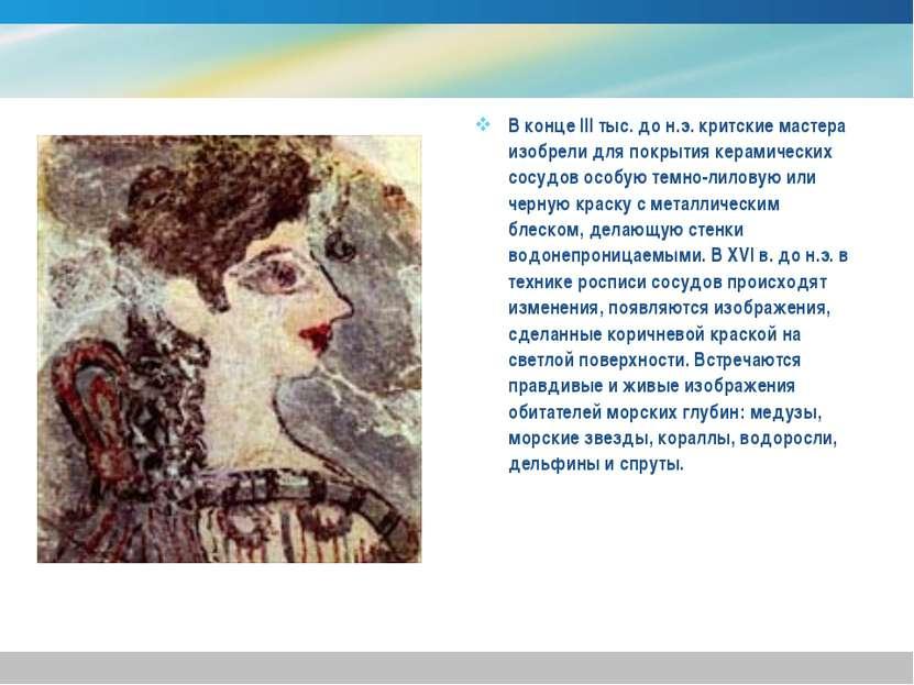 В конце III тыс. до н.э. критские мастера изобрели для покрытия керамических ...