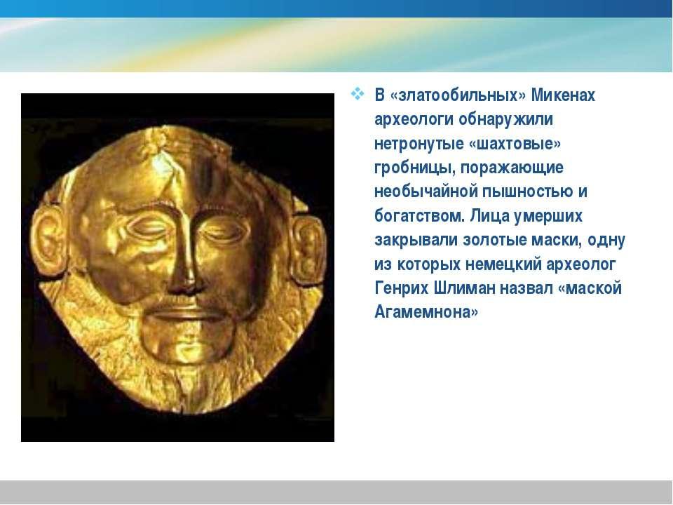 В «златообильных» Микенах археологи обнаружили нетронутые «шахтовые» гробницы...