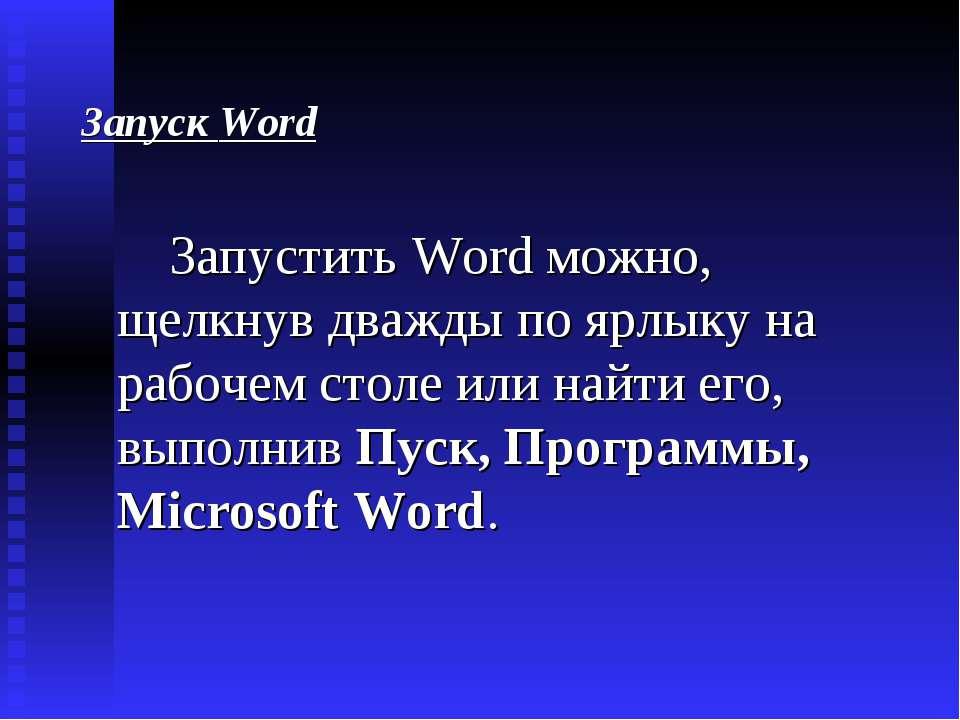 Запуск Word Запустить Word можно, щелкнув дважды по ярлыку на рабочем столе и...