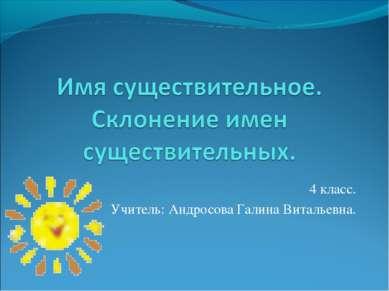 4 класс. Учитель: Андросова Галина Витальевна.