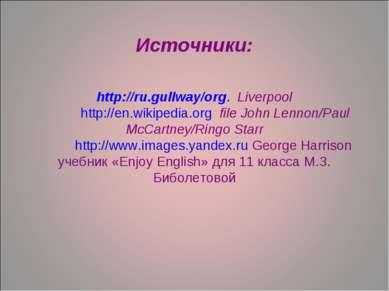 Источники: http://ru.gullway/org. Liverpool http://en.wikipedia.org file John...
