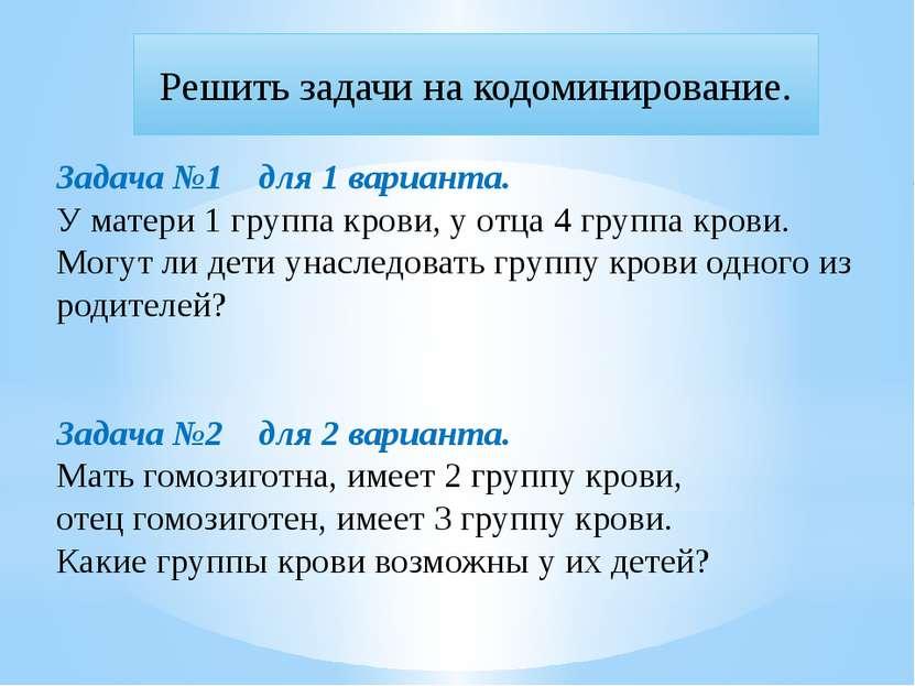 Решить задачи на кодоминирование. Задача №1 для 1 варианта. У матери 1 группа...