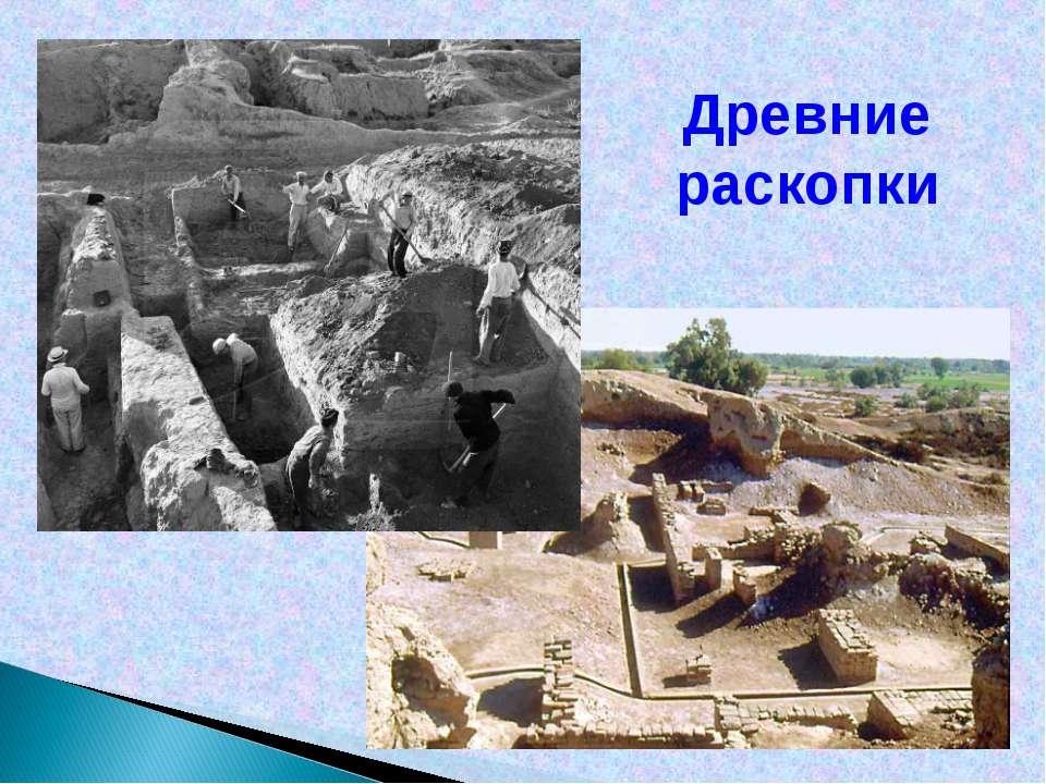 Древние раскопки