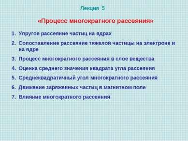 Лекция 5 Упругое рассеяние частиц на ядрах Сопоставление рассеяние тяжелой ча...