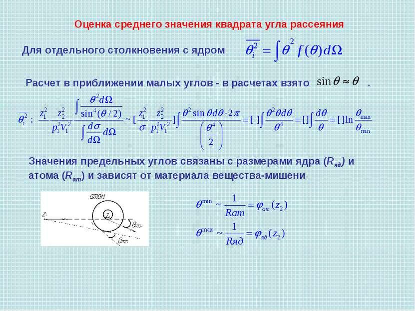 Оценка среднего значения квадрата угла рассеяния Для отдельного столкновения ...