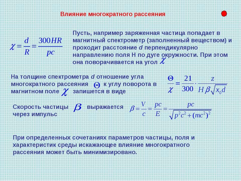 Влияние многократного рассеяния Пусть, например заряженная частица попадает в...