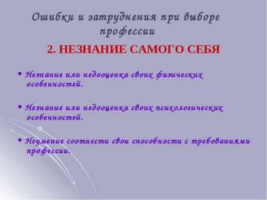 2. НЕЗНАНИЕ САМОГО СЕБЯ • Незнание или недооценка своих физических особенност...