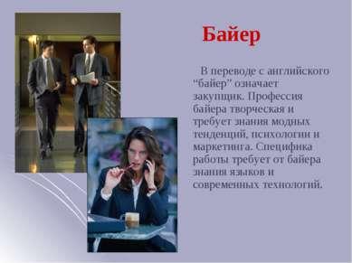 """Байер В переводе с английского """"байер"""" означает закупщик. Профессия байера тв..."""