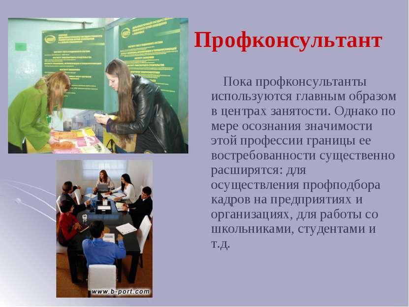 Профконсультант Пока профконсультанты используются главным образом в центрах ...