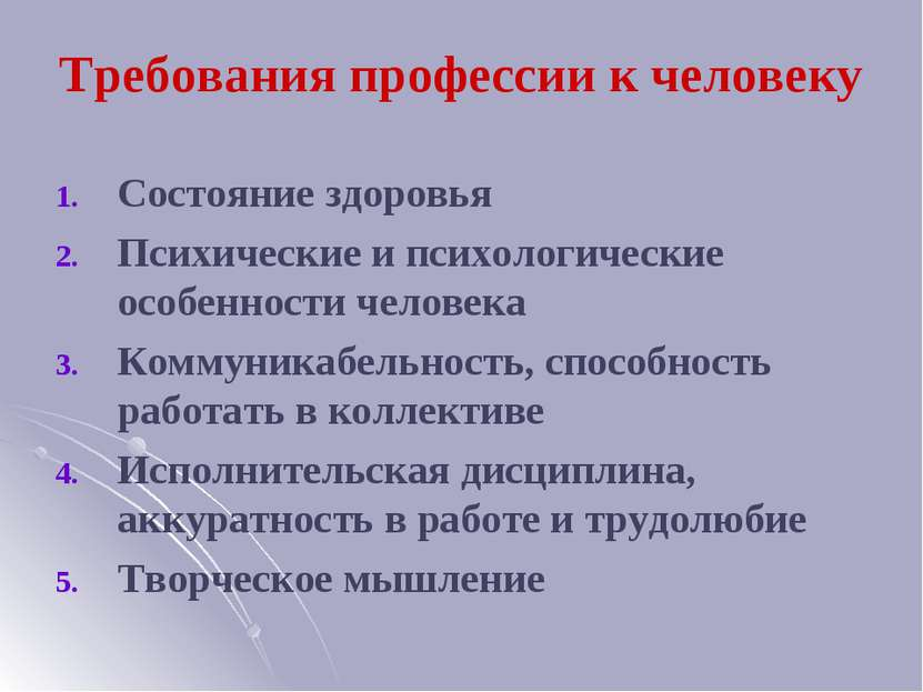 Требования профессии к человеку Состояние здоровья Психические и психологичес...