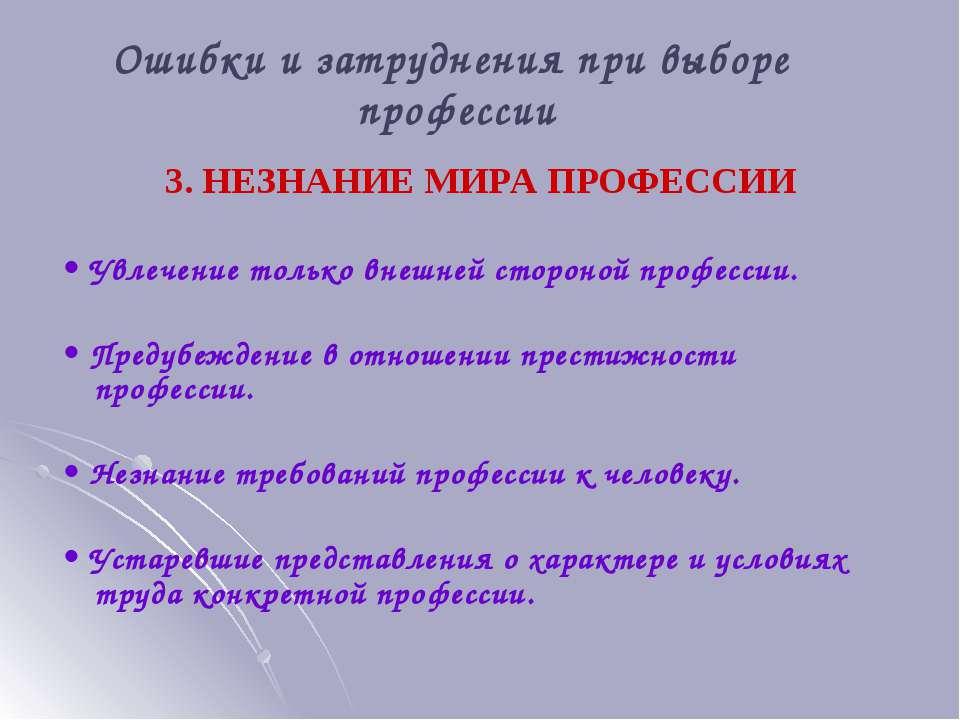 3. НЕЗНАНИЕ МИРА ПРОФЕССИИ • Увлечение только внешней стороной профессии. • П...