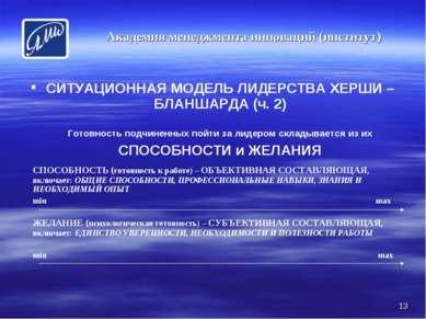 * СИТУАЦИОННАЯ МОДЕЛЬ ЛИДЕРСТВА ХЕРШИ – БЛАНШАРДА (ч. 2) Академия менеджмента...