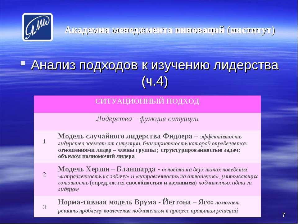 * Академия менеджмента инноваций (институт) Анализ подходов к изучению лидерс...