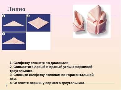Лилия 1. Салфетку сложите по диагонали. 2. Совместите левый и правый углы с ...