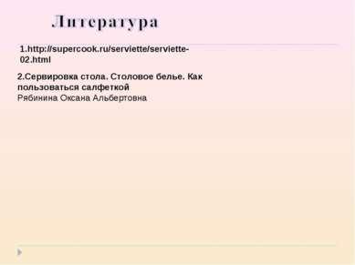 1.http://supercook.ru/serviette/serviette-02.html 2.Сервировка стола. Столово...